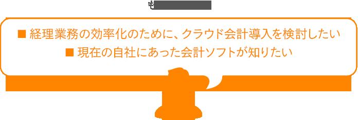 もし、あなたが■経理業務の効率化のために、クラウド会計導入を検討したい■現在の自社にあった会計ソフトが知りたい